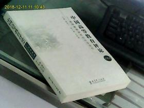 中国高等教育评论(第2卷)