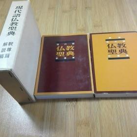 解说现代语佛教圣典释尊篇 二册一套,函盒装
