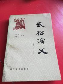 武松演义(增订本)