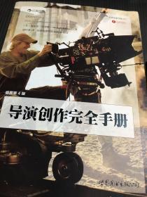导演创作完全手册(插图第4版)
