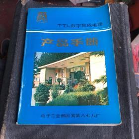 TTL数字集成电路产品手册