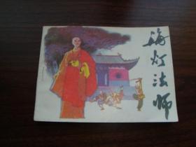 连环画-海灯法师(双签名)
