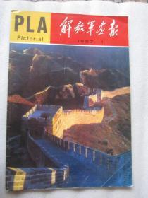 解放军画报1987年第1期(完整无缺、干净品佳)