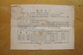 BZX-10型中频变压器说明书(晶体管收音机使用)