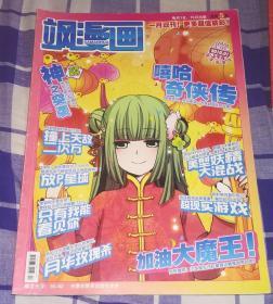 飒漫画 向导 2010.01月上半月 总第15期 九品 包邮挂