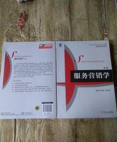 服务营销学(第2版)