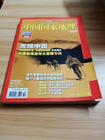 中国国家地理2009年第10期 地理学会成立百年珍藏版【中国地理百年大发现专辑】16开铜版纸彩印