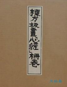 栋方志功板画《心经》栅卷 8开朱墨木版画1枚 珂罗版16叶 钤印本