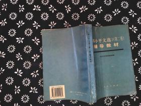 邓小平文选(第二卷)辅导教材-
