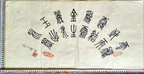 苏廷祥(67cm×33cm)