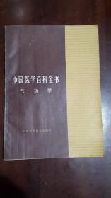 《中国医学百科全书:【气功学】》(16开平装 119页)八五品