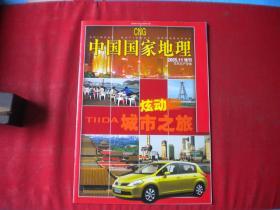 《中国国家地理》2005.11增刊,16开集体著,中国地理2005出版,Q475号,期刊