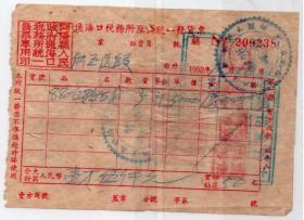 中南区旗球图税票-----1952年沔阳县通海口汉兴文具印刷店