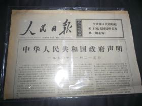 人民日报 1970年11月25日1-4版【中央组织部五七干校赤脚医生诊疗八例】