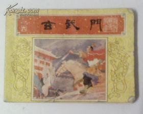 《玄武门》唐代历史故事之六/连环画/84年11月1版1印 上海人美