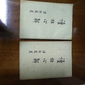 读杜心解(第二、三两册)(五六十年代版本)