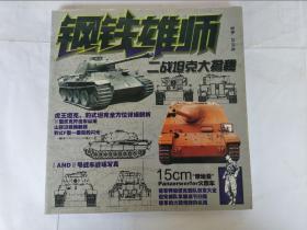 钢铁雄师:二战坦克大揭秘