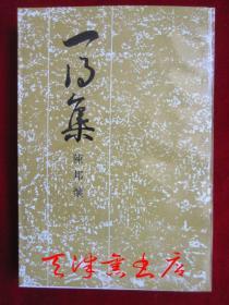 一得集(1989年1版1印 印数2000册 竖排繁体字)