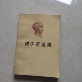 刘少奇选集(上)
