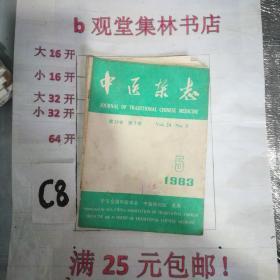 中医杂志1983---5-----满25元包邮