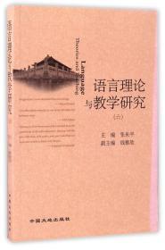 语言理论与教学研究(6