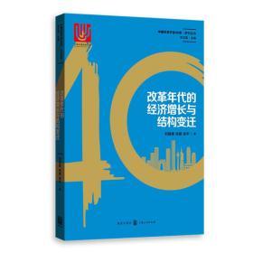 送书签uq-9787543229372-新书--中国改革开放40年研究丛书  改革年代的经济增长与结构变迁