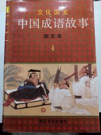 中国成语故事(1一4册 图文本 精装)