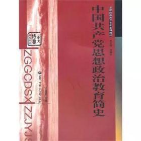 中国共产党思想政治教育简史
