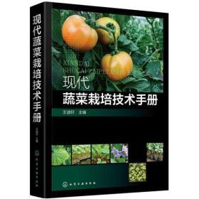 现代蔬菜栽培技术手册9787122329431(HZ精品书)