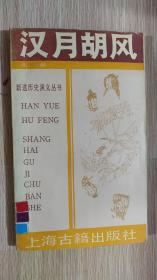 汉月胡风  上海古籍出版社