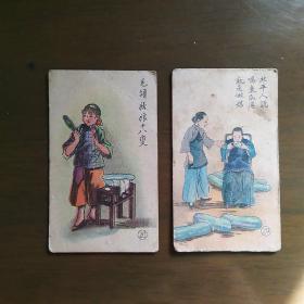 民国香烟牌子~上海俗语两枚