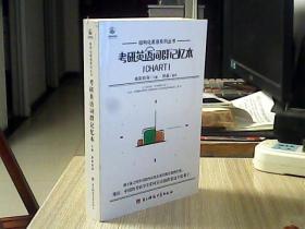 考研英语词群记忆本
