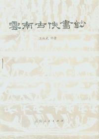 云南古佚书钞:增订本