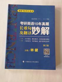 考研英语10年真题长难句及翻译妙解(第2版)/林健考研英语系列