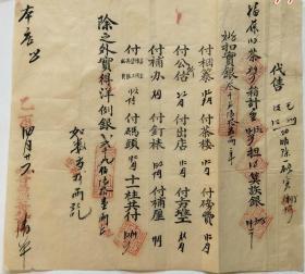 茶专题----清代发票单据类-----清代乙酉年(1885年)