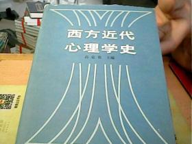 西方近代心理学史 西方近代心理学史【1982年1版1印】