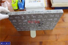 从王羲之到空海 王羲之から空海へ   大16开  带盒套  4.5斤重! 2016年 大坂市立美术馆  几乎全新!现货!