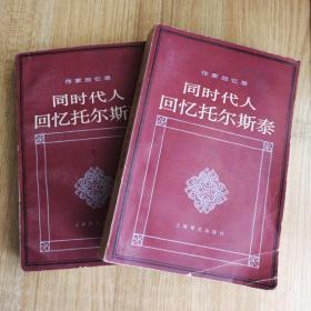 作家回忆录  同时代人回忆托尔斯泰(上下册)2014.11.25