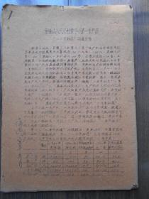 """1962年【南京紫金山人民公社童子仓第一生产队""""一年早知道""""调查报告】油印本。原葆民自用"""