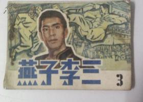武术连环画-燕子李三(3) 天津人民美术出版社 84年1版1印