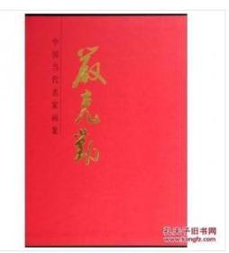 中国当代名家画集·严克勤 9F25a