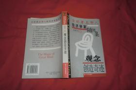 全球著名华人经济学家随笔集:观念创造奇迹   //  包正版 【购满100元免运费】