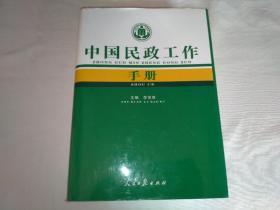中国民政工作手册