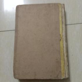 民国 大学丛书教本,《水力学》一册
