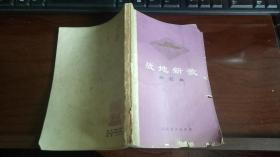 战地新歌第五集【农村版图书】