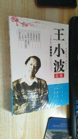 王小波全集.