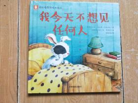 意林巴比兔系列成长绘本--我今天不想见任何人(全新未拆封)