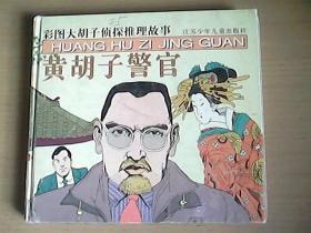 彩图大胡子侦探推理故事——黄胡子警官