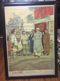毛主席参观造船厂(2开老宣传画)61年1版64年10印