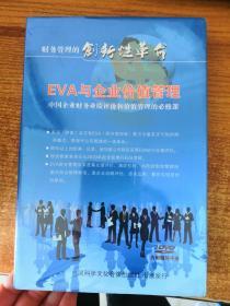 财务管理的创新性革命:EVA与企业价值管理 2DVD+辅导手册 全新未拆封